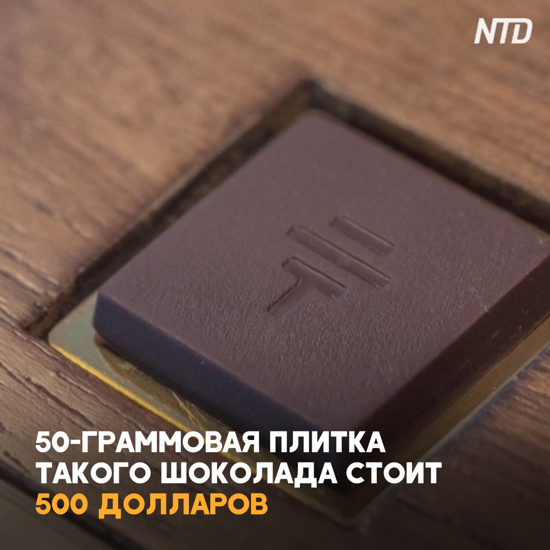 Где делают самый дорогой в мире тёмный шоколад?