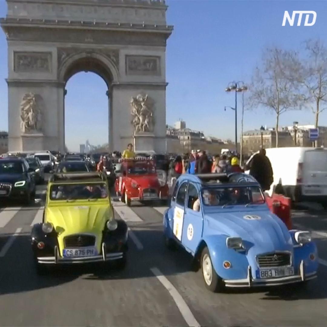 «Народные автомобили» Франции проехали по улицам Парижа