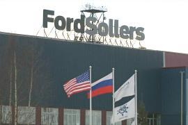 Ford покидает рынок легковых автомобилей России