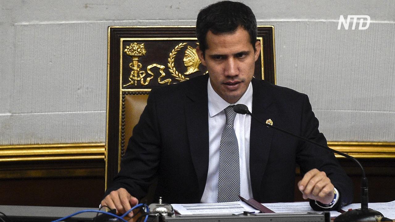 Хуану Гуайдо на 15 лет запретили занимать государственные посты