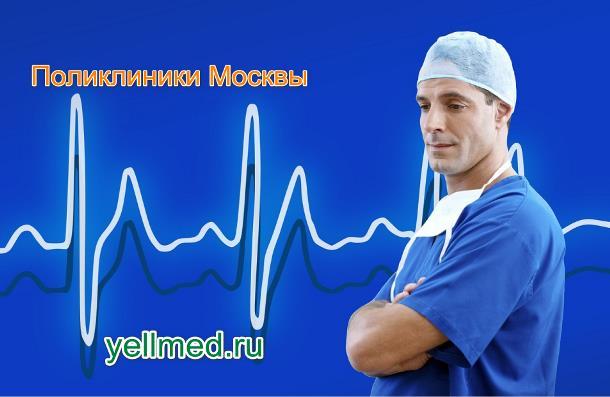 Все поликлиники в столице – на медицинском портале Еллмед