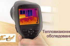 Обследование коммуникаций с помощью тепловизора