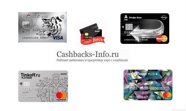 Рейтинг российских карт с кэшбэком