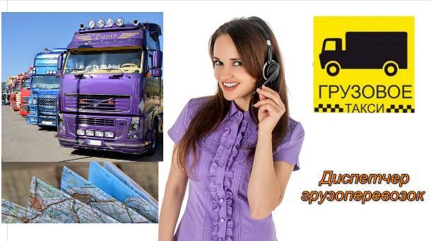 Услуги диспетчера перевозки грузов