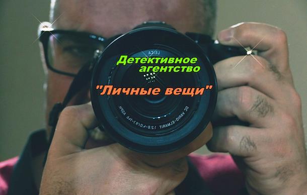 Детективное агентство, которое ищет счастье. История проекта «Личные вещи».
