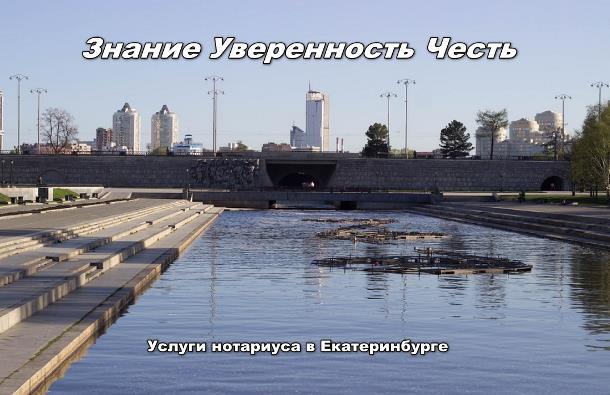 У нотариуса Екатеринбурга – широкий спектр деятельности