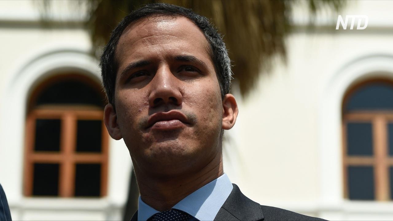Лидера оппозиции Венесуэлы лишили депутатского иммунитета
