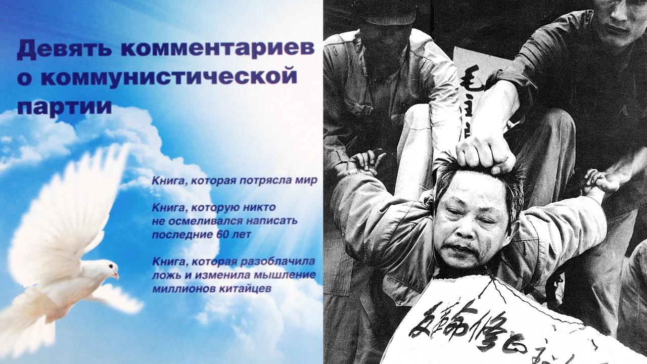В России хотят запретить книгу о преступлениях компартии Китая