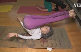 100-летний инструктор йоги советует встречать каждый день с улыбкой