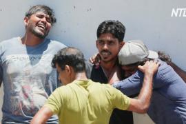 Взрывы на Пасху в Шри-Ланке: не менее 290 погибших