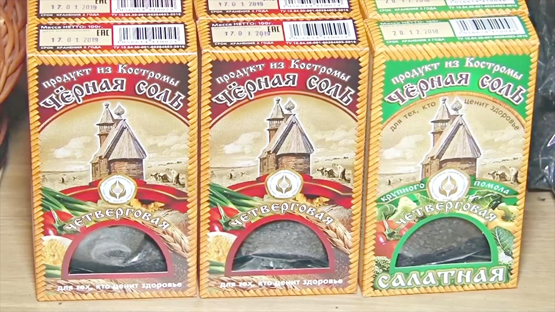В Костромской области хранят традицию изготовления чёрной соли