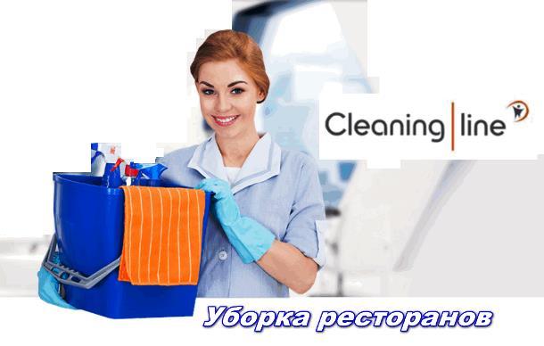 Безупречность чистоты в ресторане с КЛИНИНГ-ЛАЙН