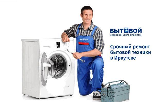 Бытовую технику в Иркутске ремонтируют на дому