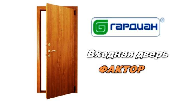 Надежные и долговечные двери Гардиан
