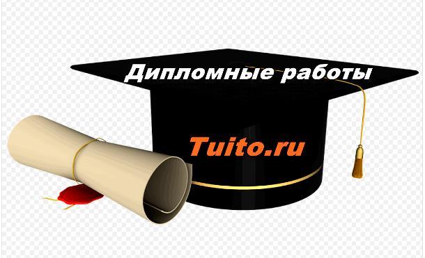 Дипломные работы на заказ на онлайн-бирже Туито
