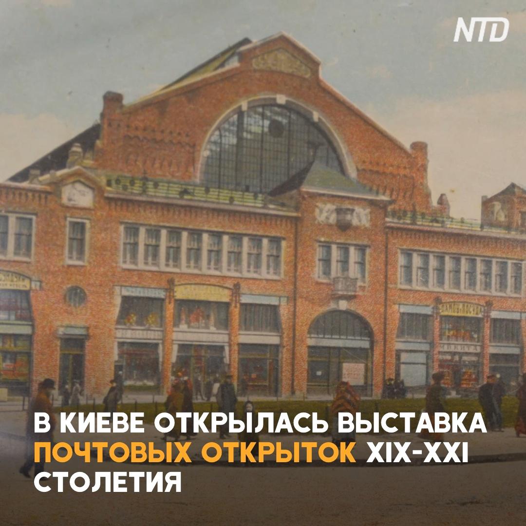 Дореволюционный Киев показали на открытках