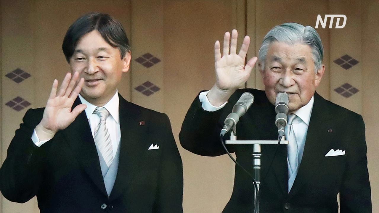 Новый император Японии Нарухито взошёл на трон