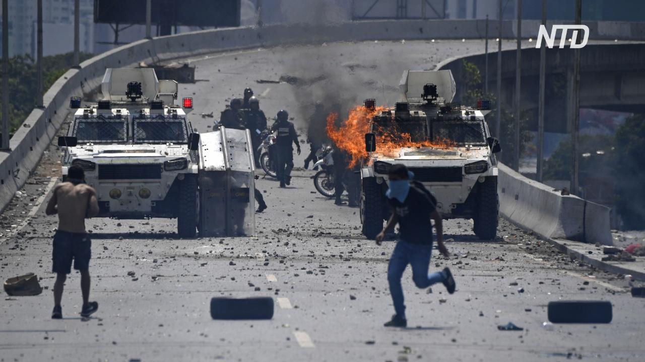 Ожесточённые протесты в Каракасе: Николас Мадуро отказывается уходить