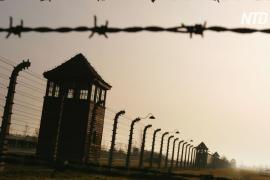 В лагере смерти Освенцим почтили память жертв Холокоста
