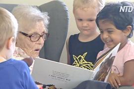 Межвозрастная терапия: малыши играют со стариками
