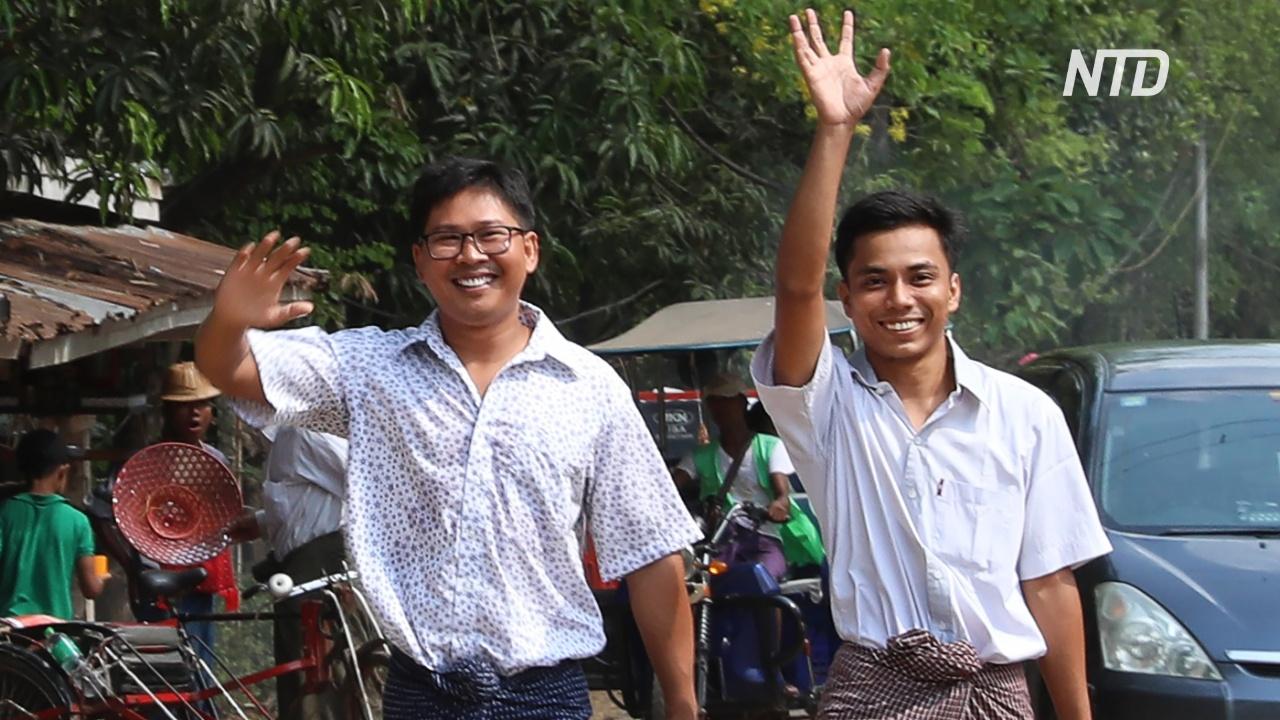 В Мьянме освободили двух журналистов Reuters после 500 дней в тюрьме
