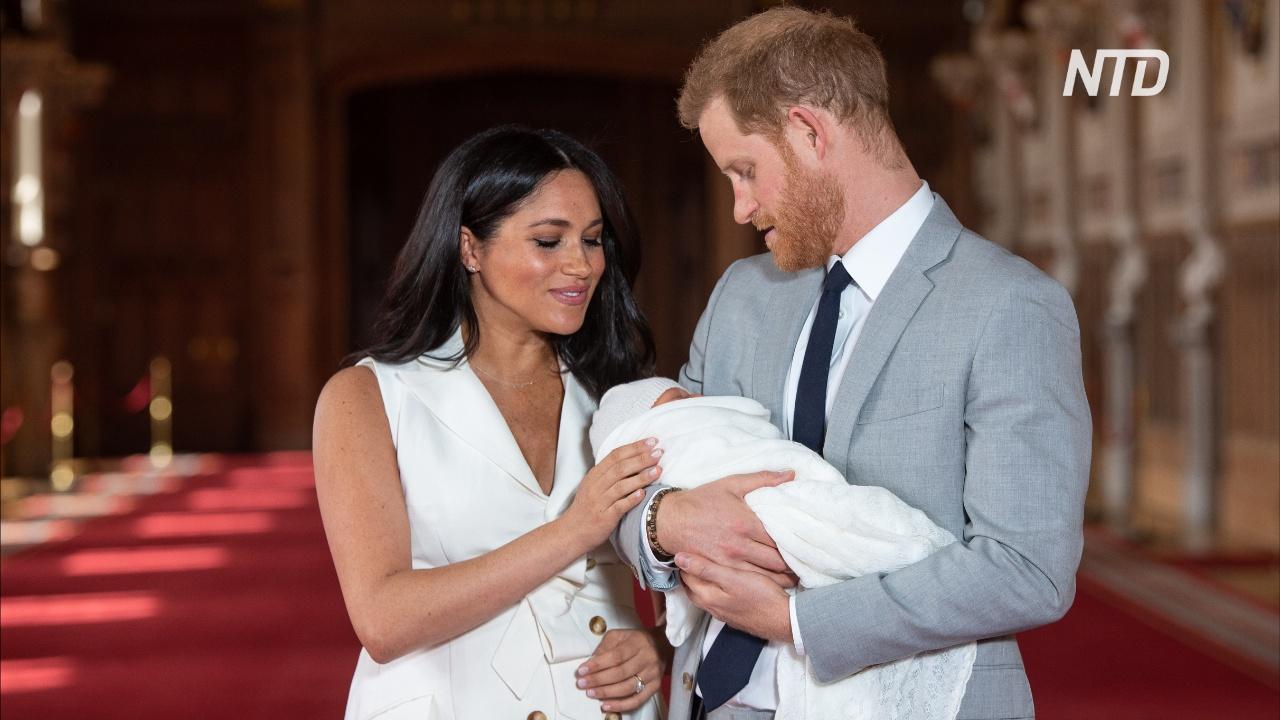 Гарри и Меган показали сына и объявили его имя