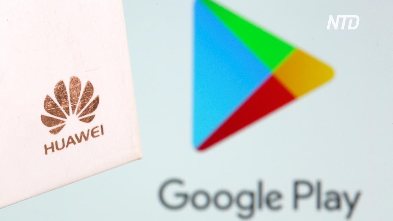 Корпорация Google приостановила сотрудничество с Huawei