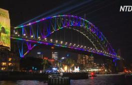 Световые инсталляции преобразили Сиднейскую оперу и Харбор-Бридж