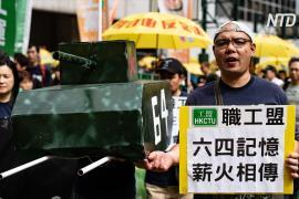 Протестующие призвали Пекин взять ответственность за бойню на Тяньаньмэнь 1989 года