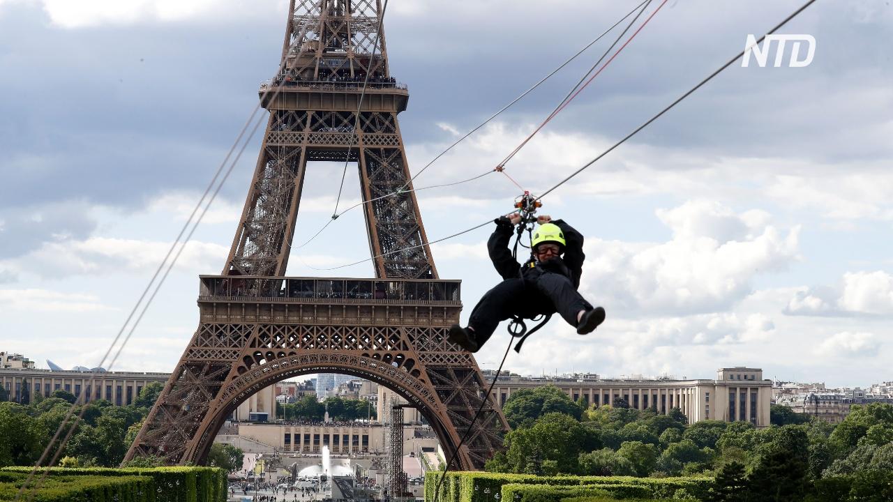 С Эйфелевой башни – на Марсово поле: экстремальный аттракцион в Париже