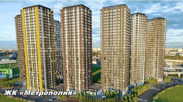 Официальный сайт ЖК Метрополия – как выбирать квартиру с его помощью?