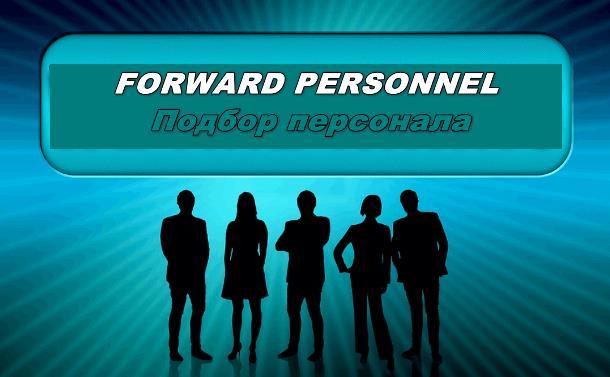 HR-услуги от Форвард-персонал