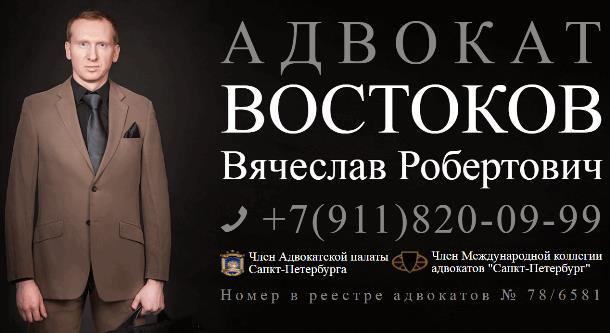 Адвокат Востоков и его квалифицированная помощь в СПб