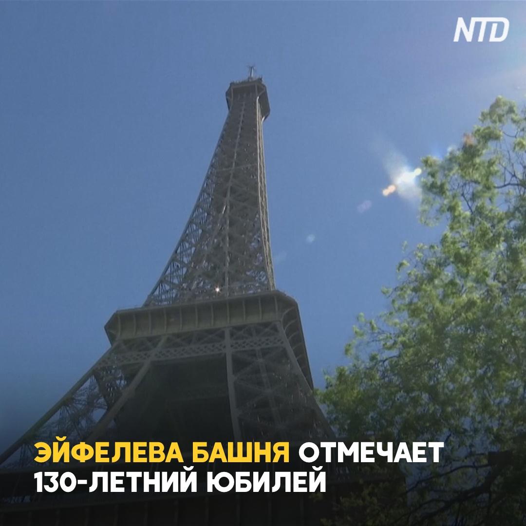 1300 детей побывали на Эйфелевой башне в честь юбилея