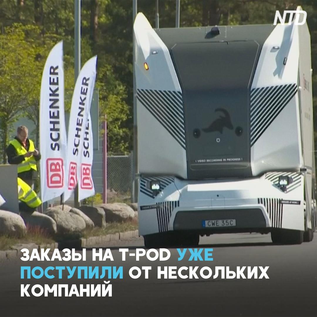 Беспилотные электрогрузовики выпустили на дороги Швеции