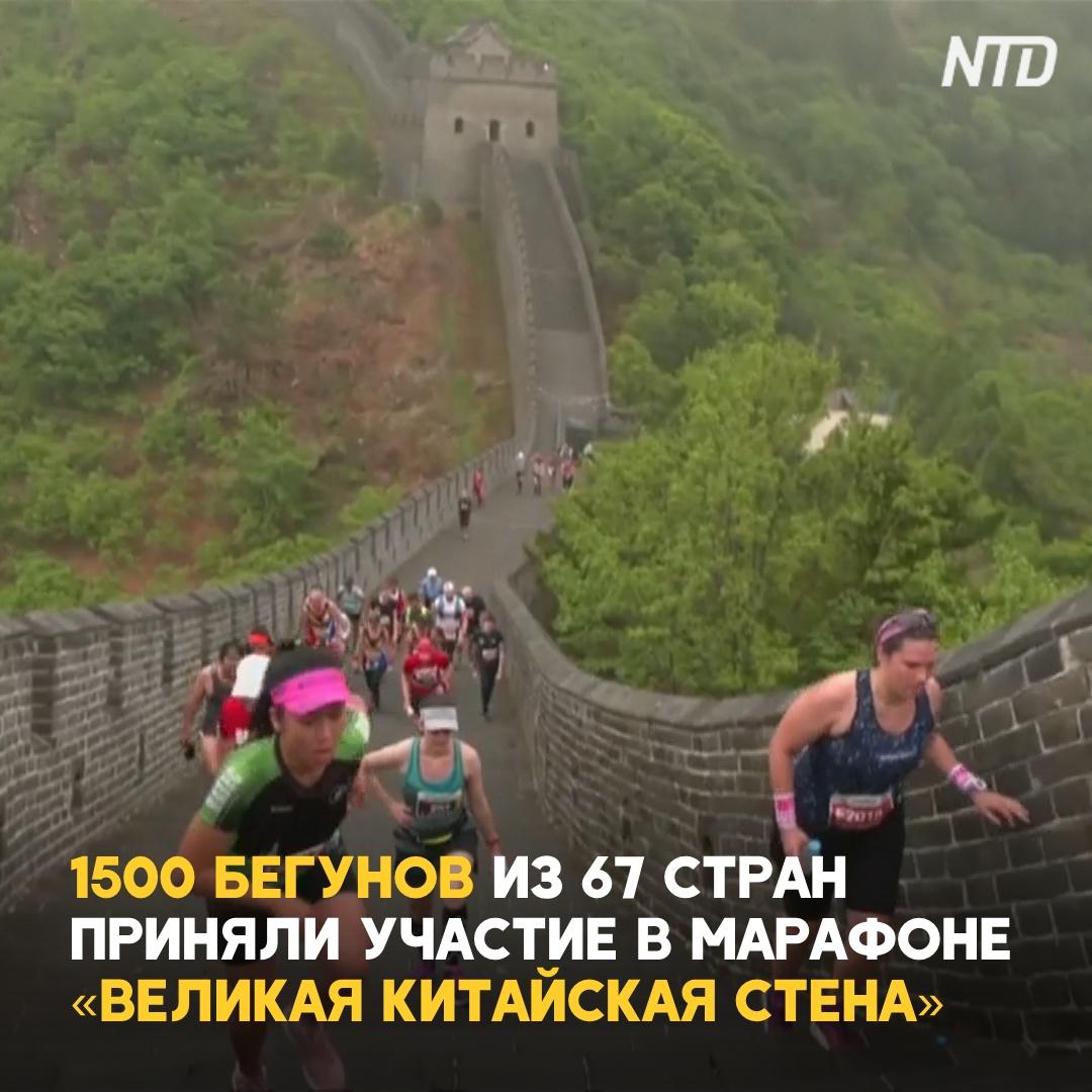 На Великой Китайской стене прошёл марафон