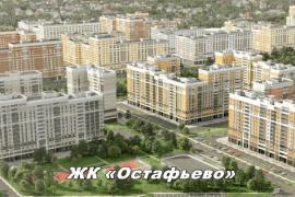 Покупка жилья через официальный сайт ЖК Остафьево – как не совершить ошибок