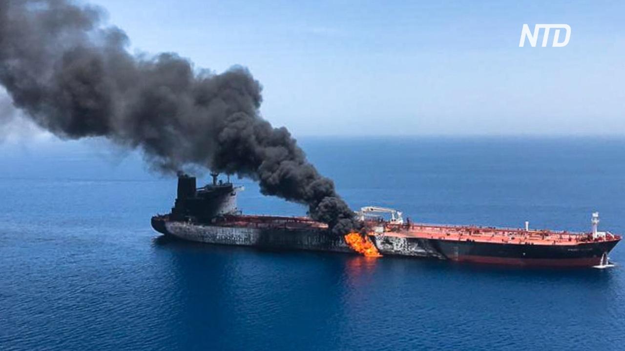 Нападение на танкеры в Оманском заливе: США обвинили Иран