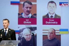 Нидерланды обвиняют в крушении «боинга» над Донбассом трёх россиян и украинца