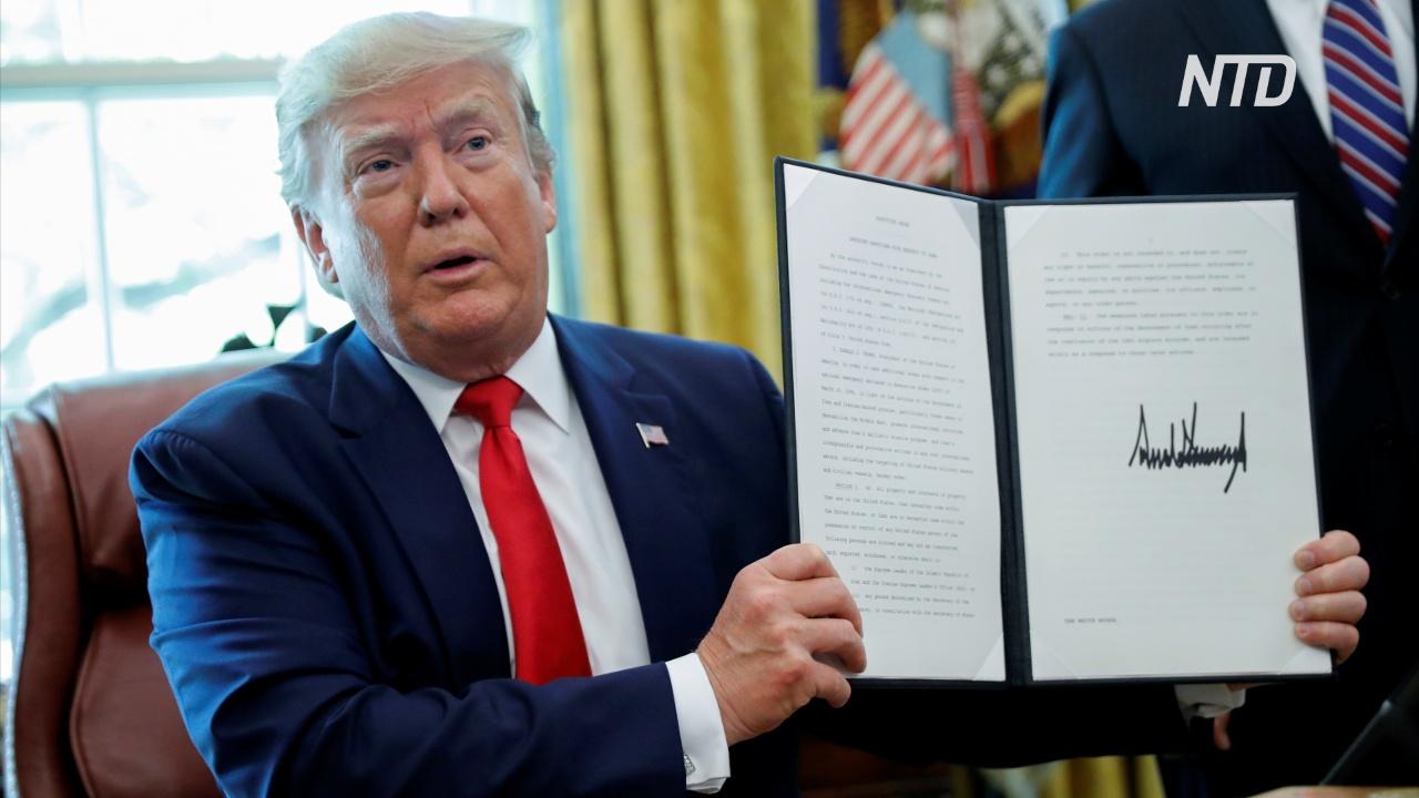 Дональд Трамп ввёл новые жёсткие санкции в отношении Ирана