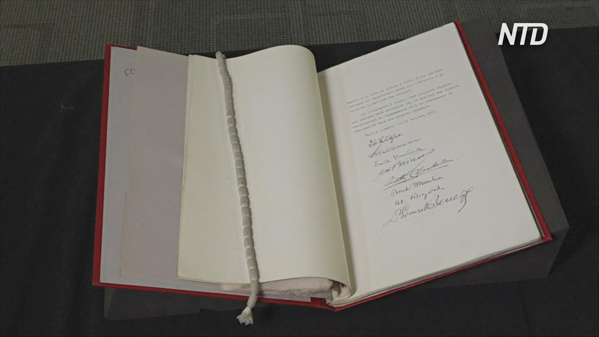 В Лондоне представили Версальский договор, завершивший Первую мировую