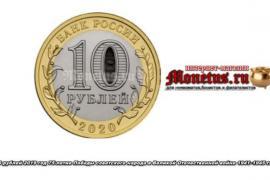 Юбилейные 10 рублей 2019 года выпуска