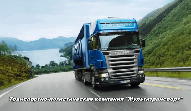 «Мультитранспорт» — доставка грузов из-за границы