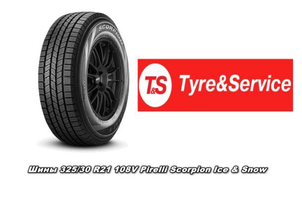 Новые шины от Tyre&Service