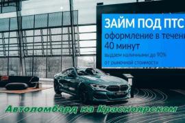 У автоломбарда в Омске – выгодные условия