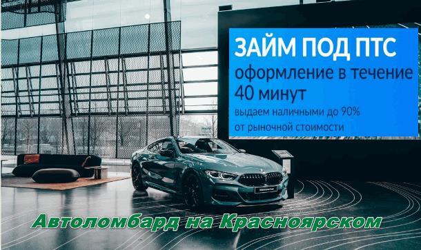 Выберите ваш город. Новосибирск.