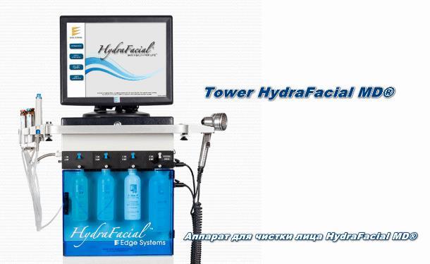 Косметологический аппарат HydraFacial MD® (США)
