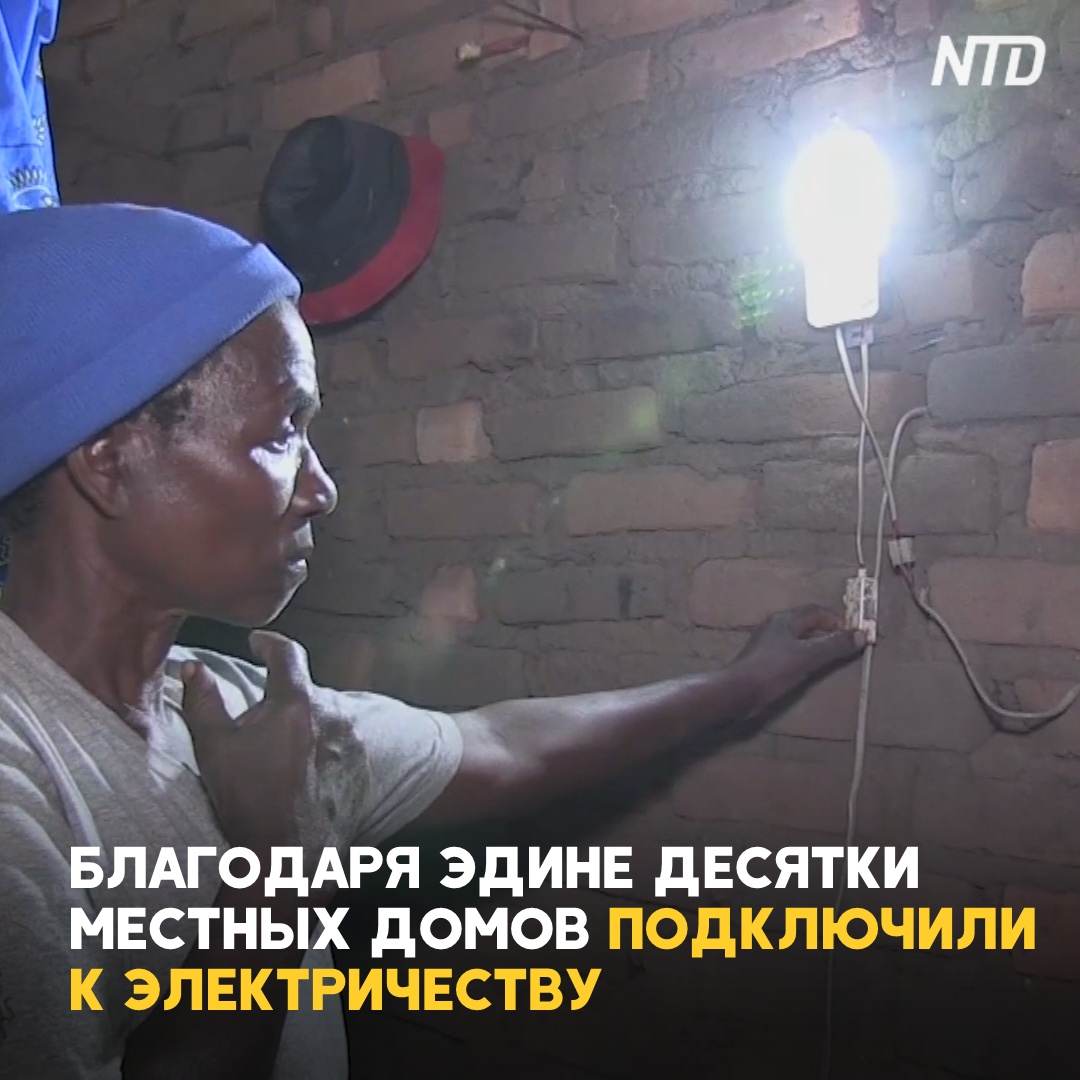 «Солнечные мамы» обеспечивают светом жителей Малави