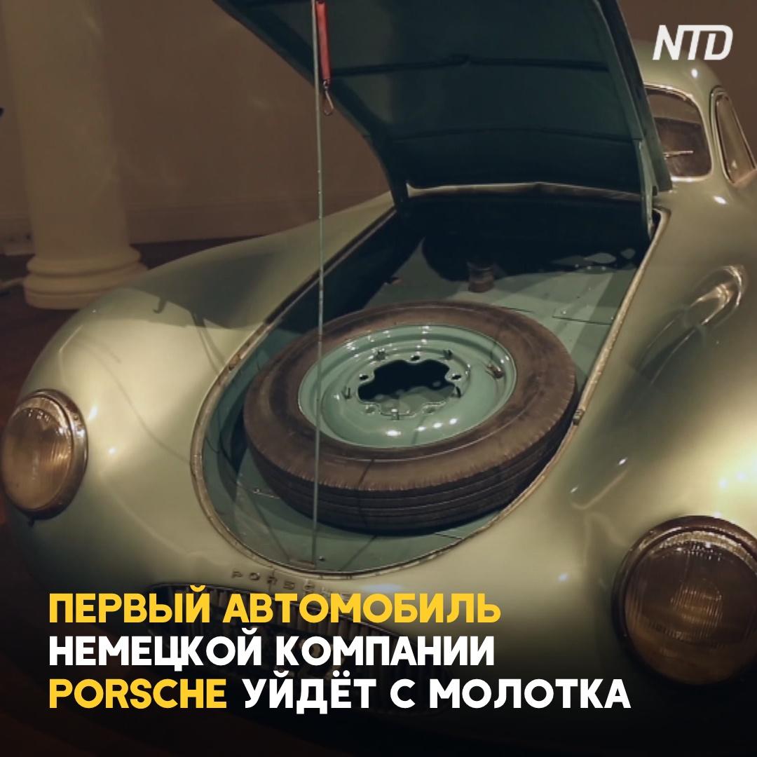 Первый автомобиль Porsche продадут на аукционе