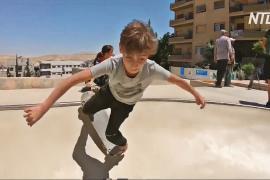 В Сирии для детей, пострадавших из-за войны, построили скейтпарк